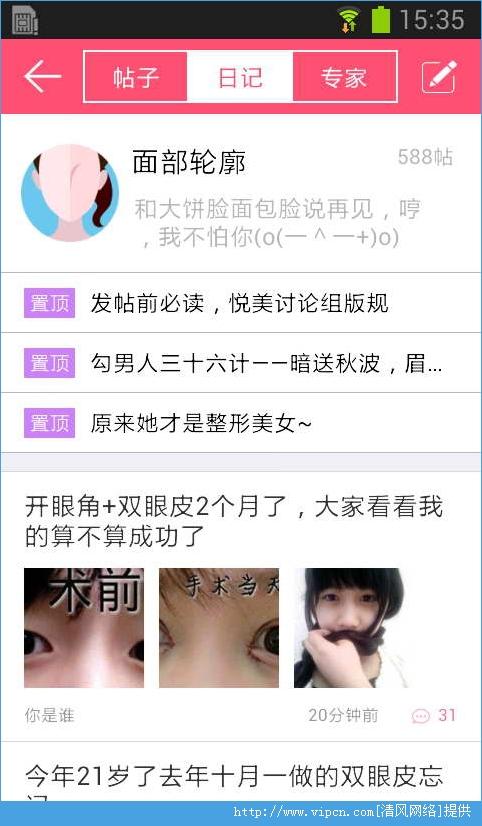 悦美app图片1