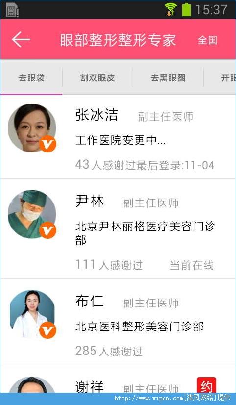 悦美app图片2