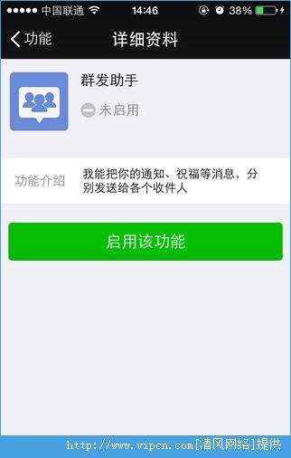 微信6.1怎么群发消息?微信6.1群发消息的方法[多图]图片5