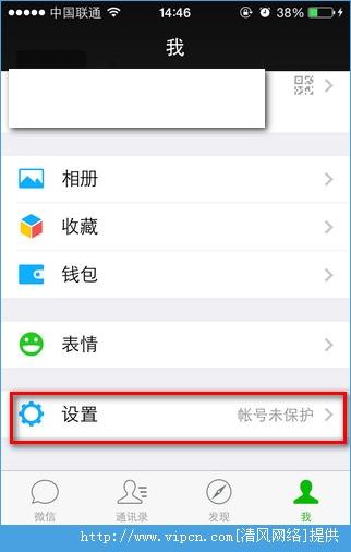 微信6.1怎么群发消息?微信6.1群发消息的方法[多图]图片1