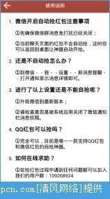 QQ抢红包神器安卓版图2