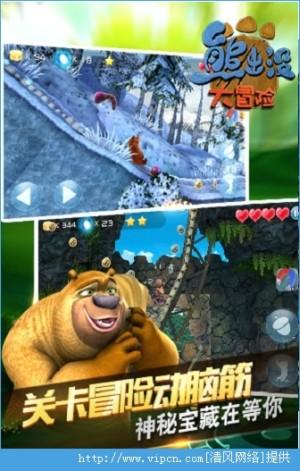 熊出没大冒险破解版图2