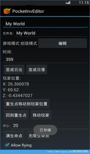 我的世界编辑器苹果版图4