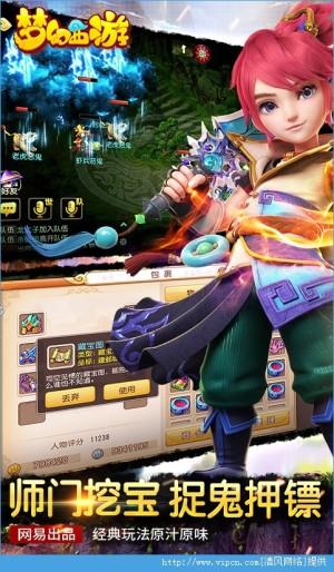 梦幻西游网易版图2