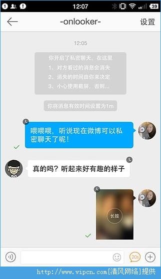 微博2016手机版图片1