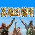 三国志英雄的黎明破解版