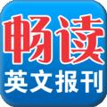 畅读英文报刊安卓版app