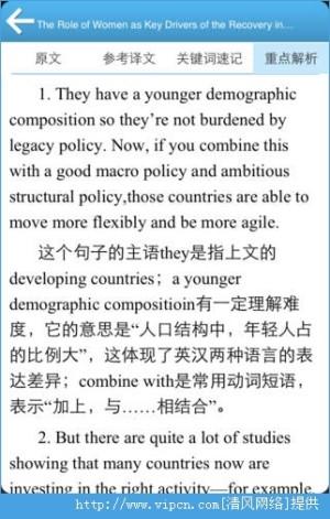 畅读英文报刊安卓版app图4