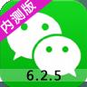 微信6.2.5内测版