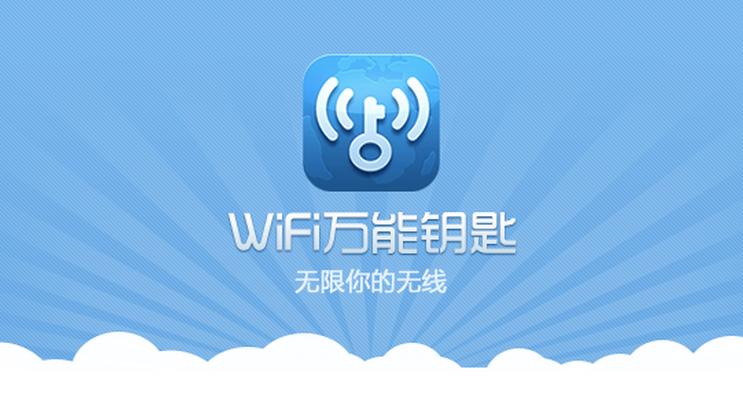 WiFi万能钥匙3.0.0版更新了哪些功能?WiFi万能钥匙新版更新内容介绍[图]