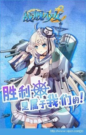 战舰少女R台服版图3