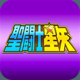 圣斗士星矢3D剧场版手游安卓版 v1.2.0.445
