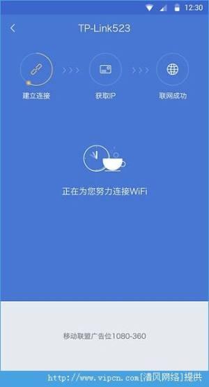 平安wifi旧版本图2