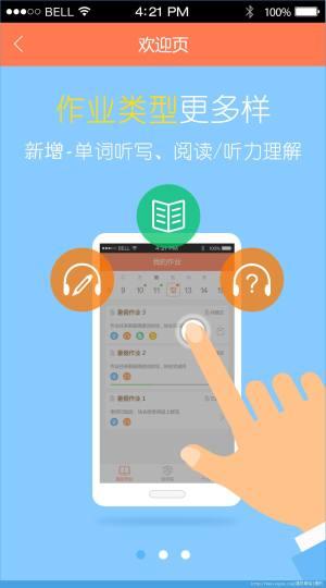 翼课网手机版app图4