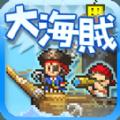 大海贼冒险岛汉化破解版 v1.3.1