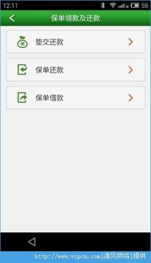 e保障中国人寿图2