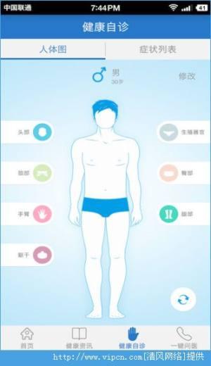 泰康医生安卓版图2