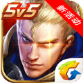 王者荣耀单机版手机游戏 v1.54.1.10