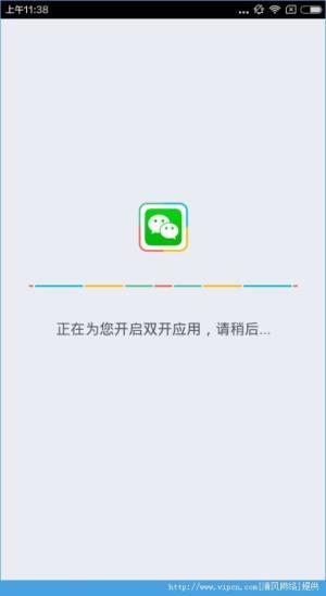 2015微信分身版最新图4