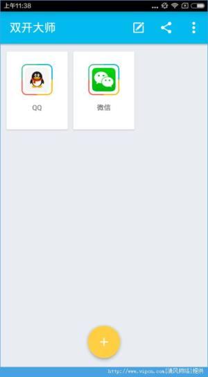 2015微信分身版最新图6