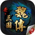 圣三国魏传游戏