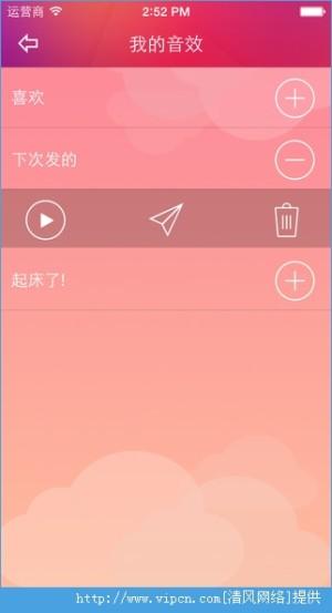 qq语音变声器app图4