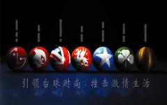 桌球游戏合集