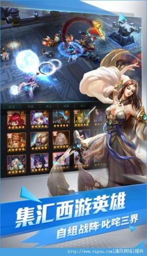 乱斗西游2 IOS版图4