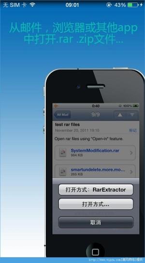 rar解压器免费版app图2