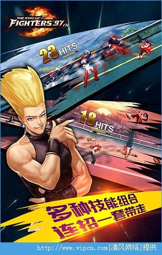 拳皇97OL手机版图片2