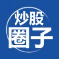 炒股圈子app