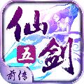 仙剑奇侠传5前传PC电脑版 v0.1.34
