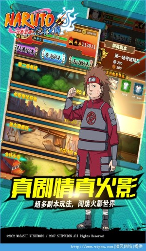 火影忍者宇智波止水游戏图4