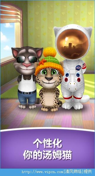 我的汤姆猫3无限金币图片2