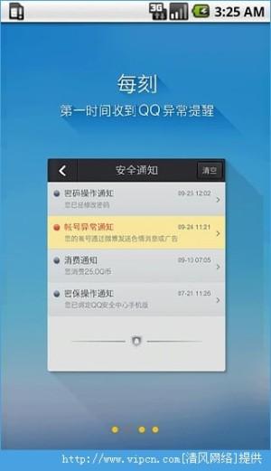 QQ安全中心2015版图2