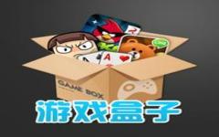 游戏盒子合集