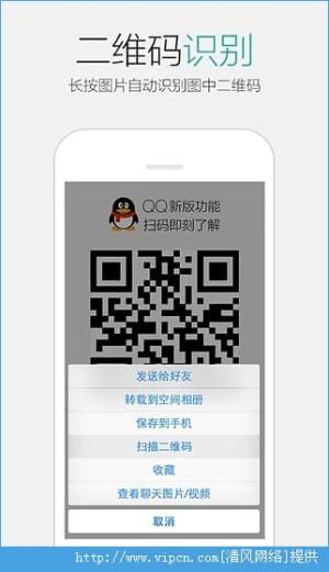 QQ5.9官方版图4