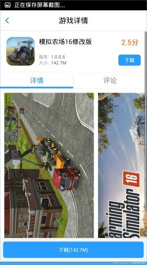 模拟农场16中文破解版图片2