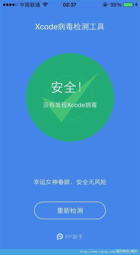 Xcode病毒检测工具下载分享[图]图片1