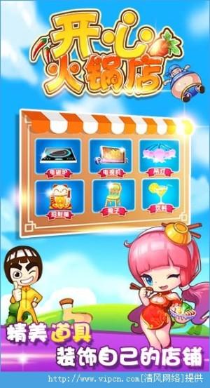 开心火锅店游戏图2