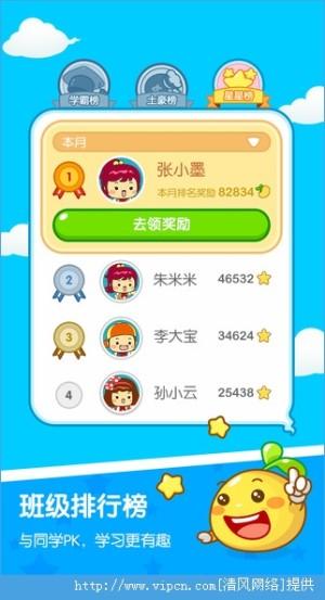 17zyw.cn作业网图2