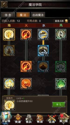 魔法门挂机魔法学院怎么玩?魔法等级怎么提升?图片3