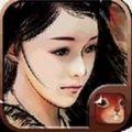 金庸群侠传X蒋涛魔改安卓攻略最新版 v1.0.0.5