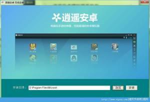 逍遥安卓模拟器iOS版图2