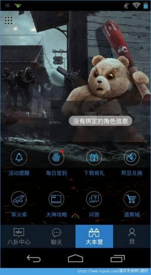 逆战助手官方app图4
