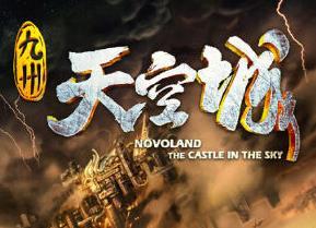 九州天空城