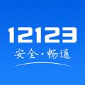 交管12123app手机版下载 v2.5.5