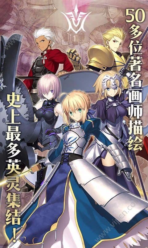 Fate/Grand Order安卓版图片1