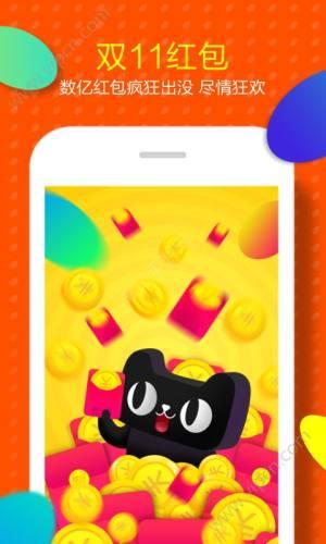 手机淘宝2015官方版图4