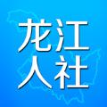 龙江人社手机app